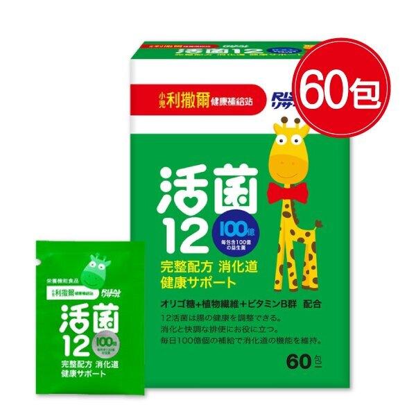 【小兒利撒爾】活菌12益生菌60包
