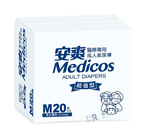 【醫博士】安爽超值型 黏貼式 成人尿褲-M號(20片*2包)