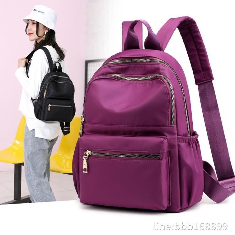 後背包 雙肩包女新款韓版潮牛津布旅行小背包防水尼龍時尚帆布書包