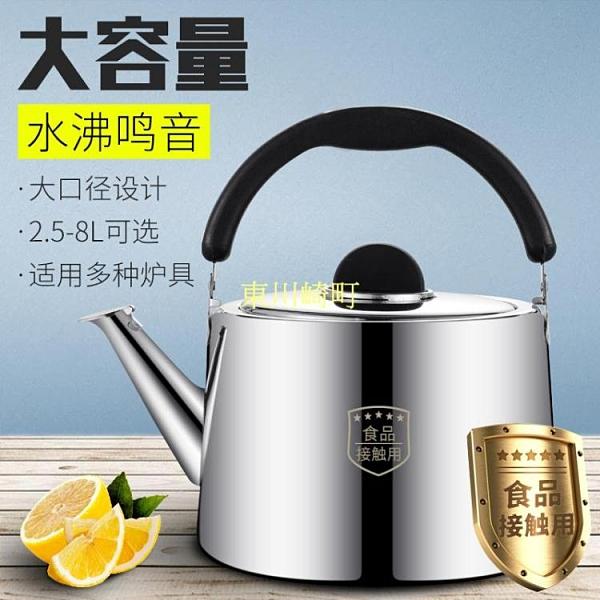 不銹鋼燒水壺加厚鳴音開水壺煤氣燃氣電磁爐通用家用大容量煲水壺 快速出貨