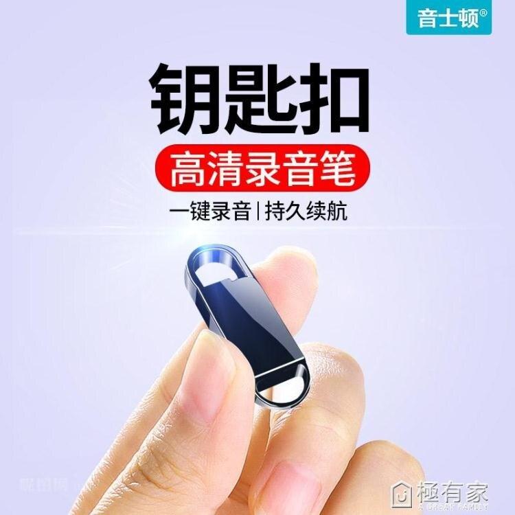 錄音筆 小型專業高清降噪遠距聲控大容量隨身便攜鑰匙扣小錄音器