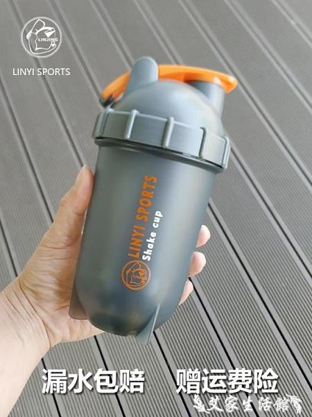 搖搖杯 兩層攪拌蛋白粉奶昔香蕉搖搖杯運動健身帶刻度大容量創意速搖水杯 艾家