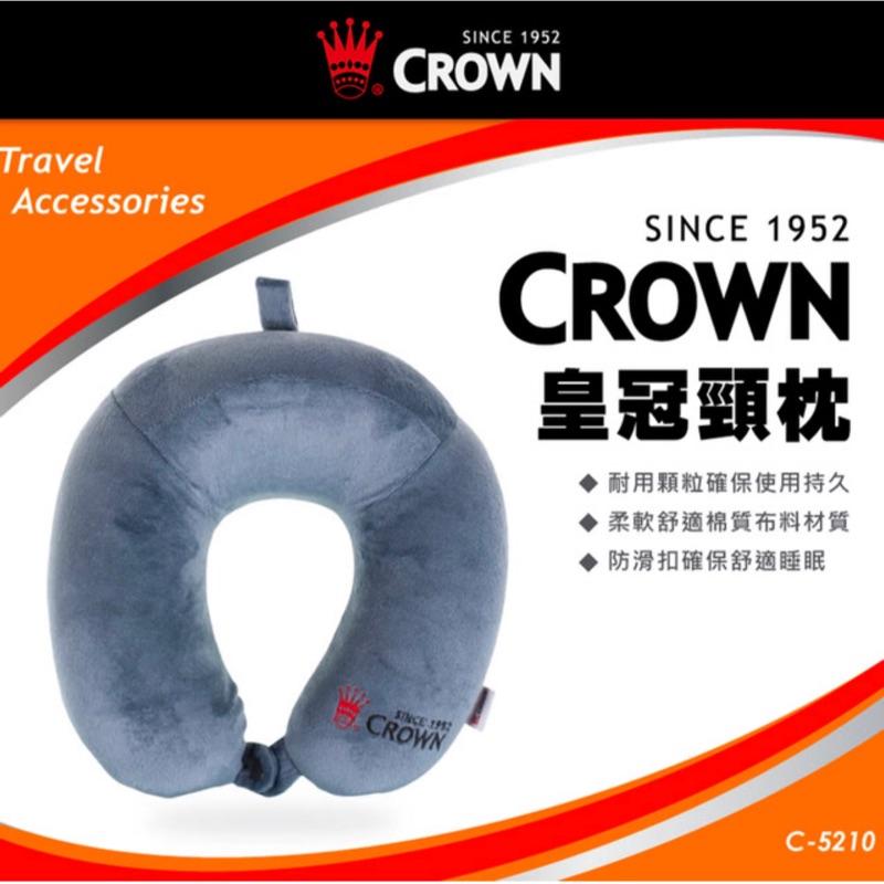 CROWN 皇冠 記憶棉 頸枕 C-5210 灰色 全新 旅行 飛機旅途 交換禮物
