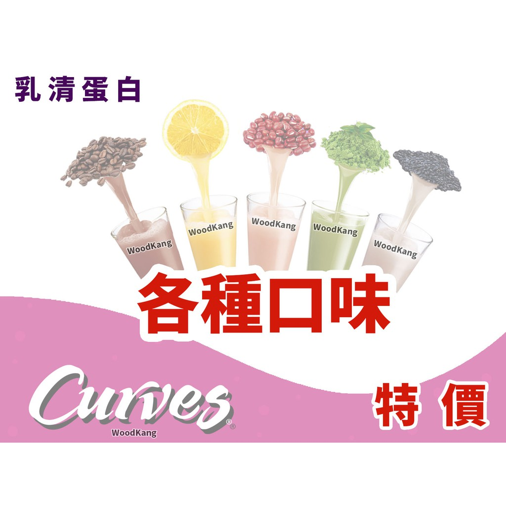 Curves 乳清蛋白一盒裝24包~【假日出貨】