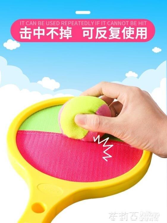 親子互動玩具拋接球對接吸盤球幼兒園投擲粘靶球兒童戶外運動器材 雙十二全館85折