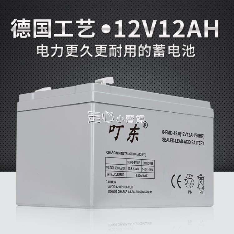 12V12AH免維護鉛酸蓄電池電動噴霧器音響照明UPS消防太陽童車 交換禮物