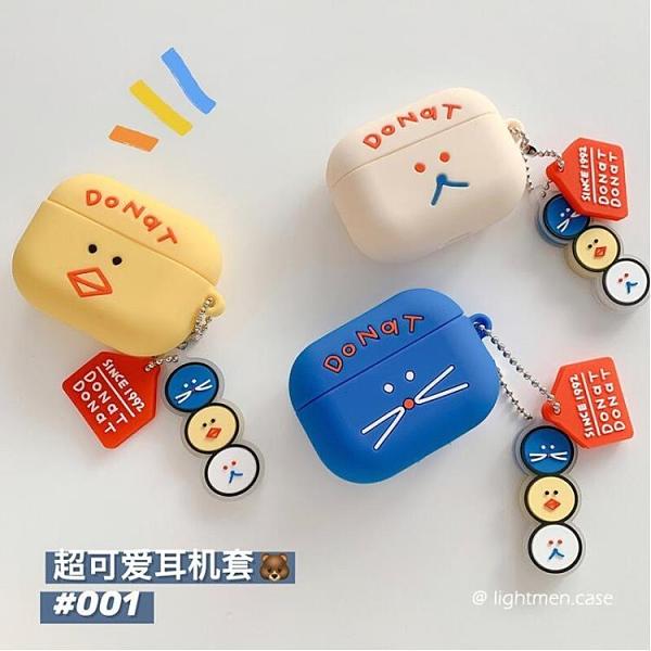 卡通耳機套適用AirPods保護套12Pro蘋果硅膠女軟潮軟殼個性創意