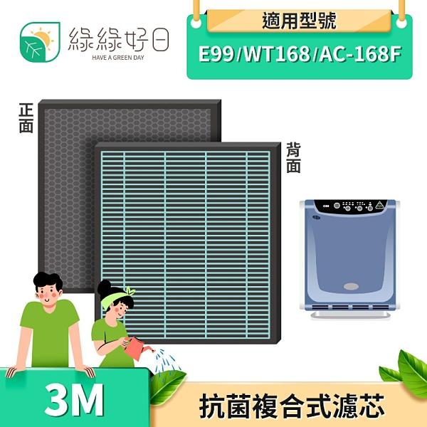綠綠好日 3M 2in1 複合型 濾網 適用 E99 WT168 AC-168F 複合型濾網