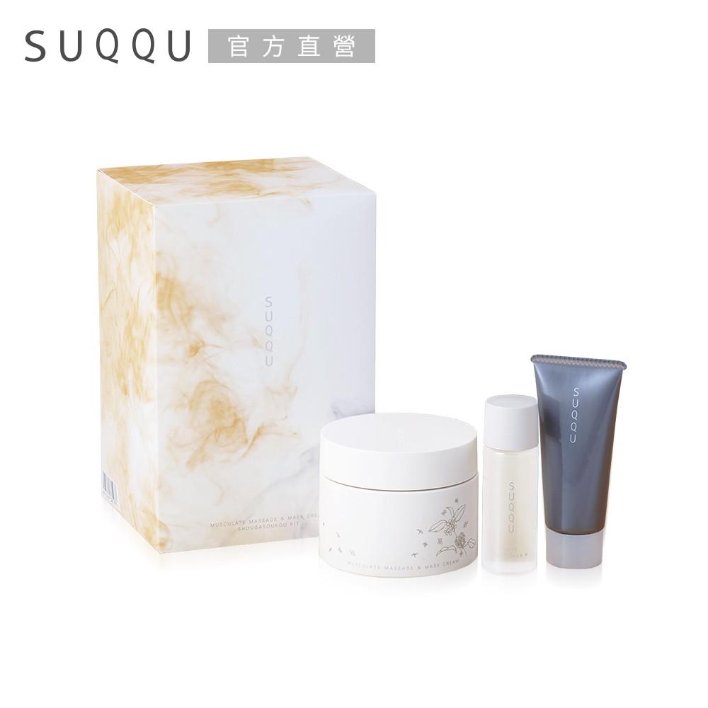 SUQQU 顏筋活膚組(木犀花香限定版)