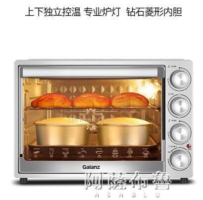 烤箱 格蘭仕電烤箱家用烘焙多功能全自動40升大容量小型蛋糕官方旗艦店 交換禮物