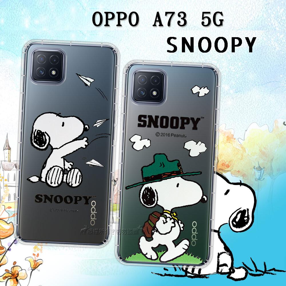 snoopy 史努比正版授權 oppo a73 5g 漸層彩繪空壓手機殼
