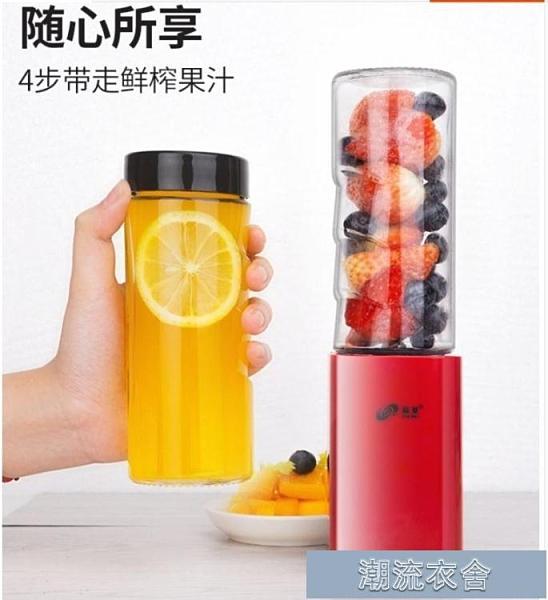 榨汁機 榨汁機家用水果小型便攜式多功能迷你隨身電動簡易紮炸果汁杯【618優惠】