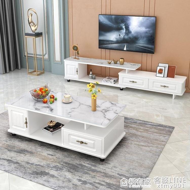 圓角茶几桌客廳家用簡約現代小戶型大理石鋼化玻璃桌子電視櫃組合 ATF