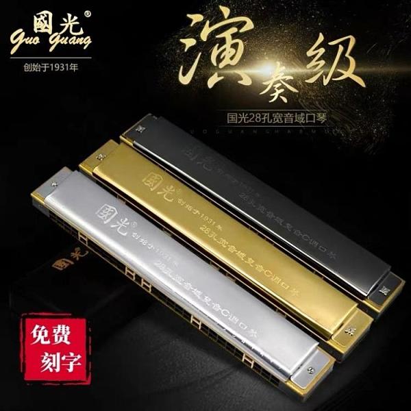 上海國光28孔重音口琴成人專業演奏級24孔復音C調初學者學生入門 微愛家居