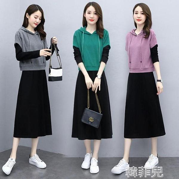 兩件式連身裙 時尚休閒衛衣兩件套連衣裙秋裝新款寬鬆顯瘦氣質連帽套裝裙子 韓菲兒
