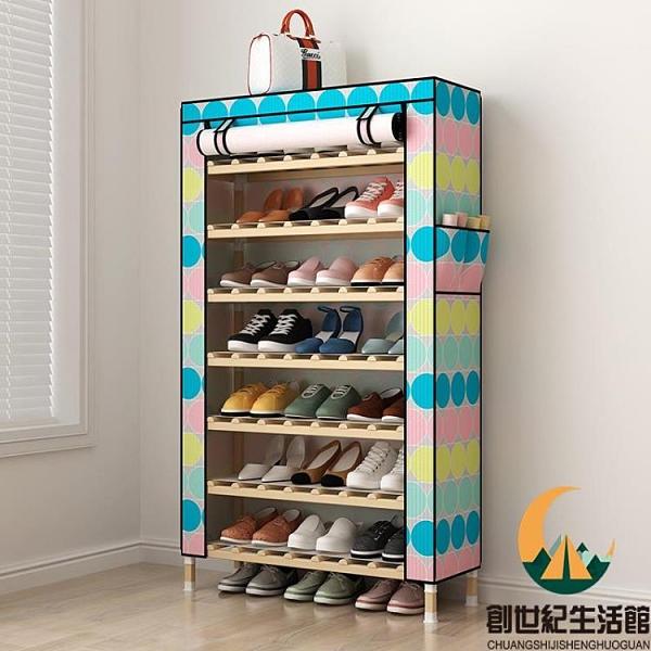 簡易鞋柜防塵多層家用門口鞋架子室內收納置物架【創世紀生活館】