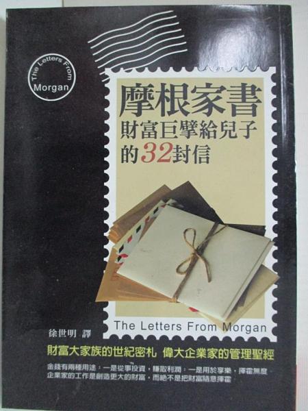 【書寶二手書T2/財經企管_GM2】摩根家書:財富巨擘給兒子的32封信_徐世明