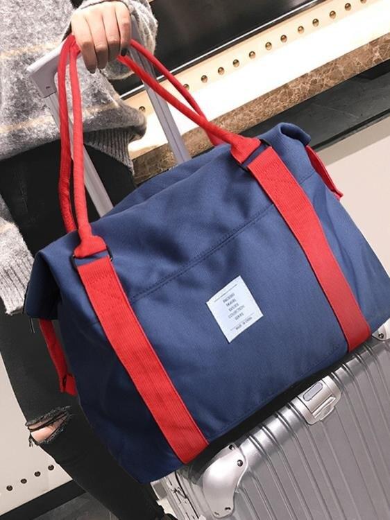 旅行袋 旅行袋子手提行李包網紅單肩短途帆布旅行包女大容量斜挎收納包男SUPER 全館特惠9折