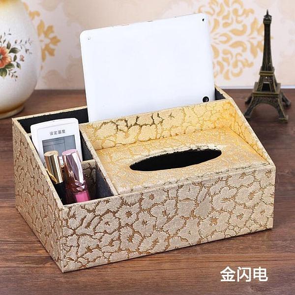 紙巾盒 多功能紙巾盒創意客廳茶幾裝遙控器收納家用家居餐廳放的抽紙簡約【快速出貨八折鉅惠】