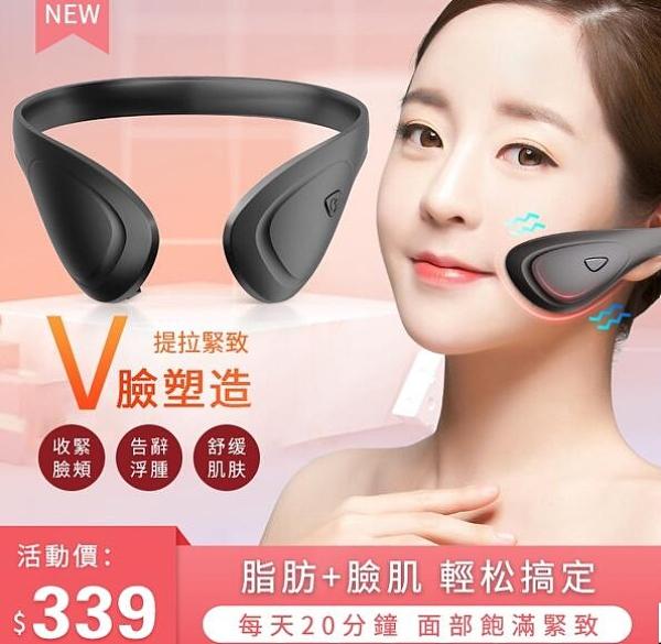 新款USB智慧瘦臉儀 v臉神器 瘦臉按摩器 臉部按摩器 快速出貨