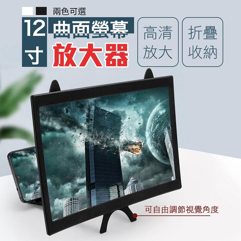 12寸曲面螢幕放大器