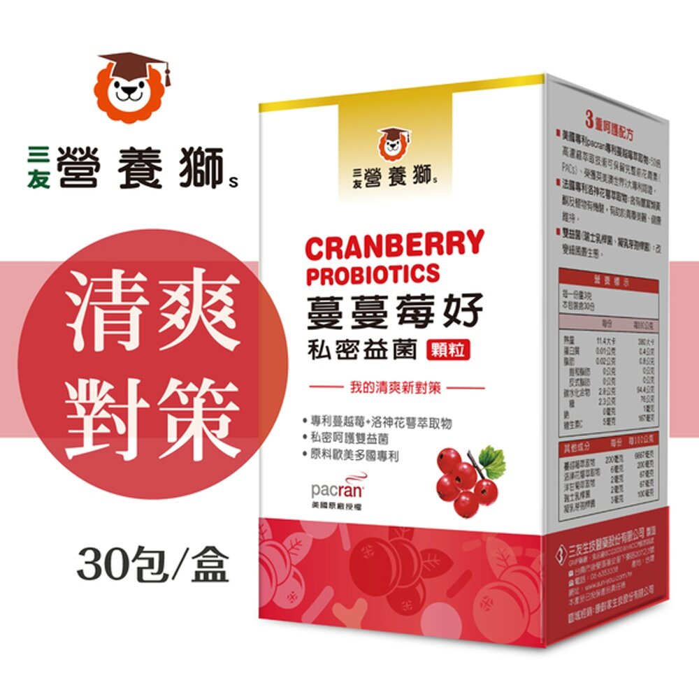 營養獅 蔓蔓莓好私密益菌 (30包/盒)