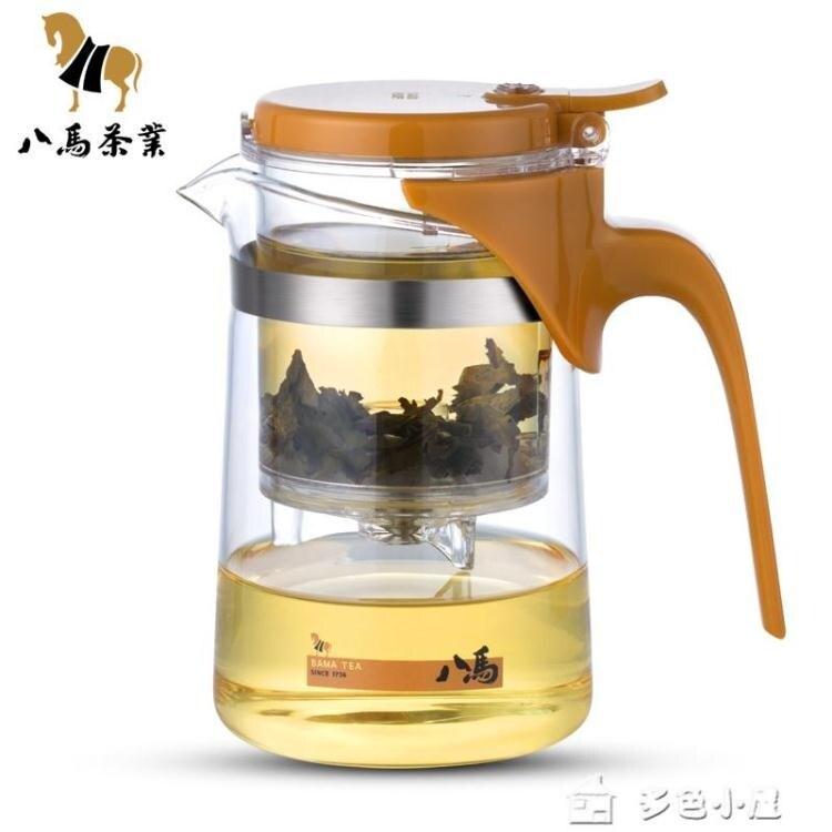 泡茶壺八馬茶具飄逸杯泡茶壺過濾玻璃茶壺家用耐熱玻璃沖茶器茶具5 交換禮物