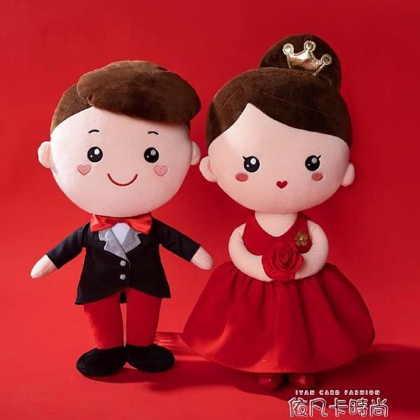 紅顏知己壓床娃娃一對結婚公仔高檔新婚高檔床上婚慶婚房毛絨玩偶QM 依凡卡時尚