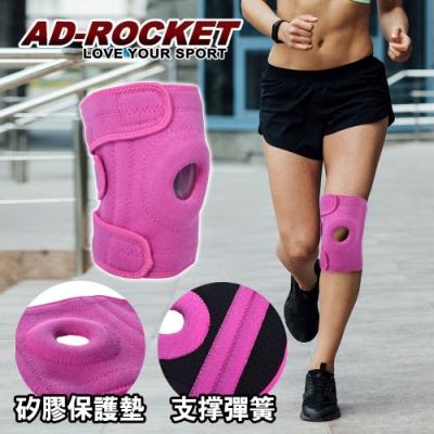 AD-ROCKET 多重加壓膝蓋減壓墊 桃色限定款 髕骨帶 膝蓋 減壓 護膝 腿套(單入)