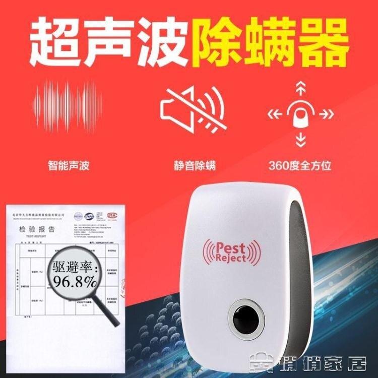 除蟎儀 超聲波除蟎儀器家用小型床鋪上臥室客廳殺塵蟎菌神器臉面部防過敏 交換禮物