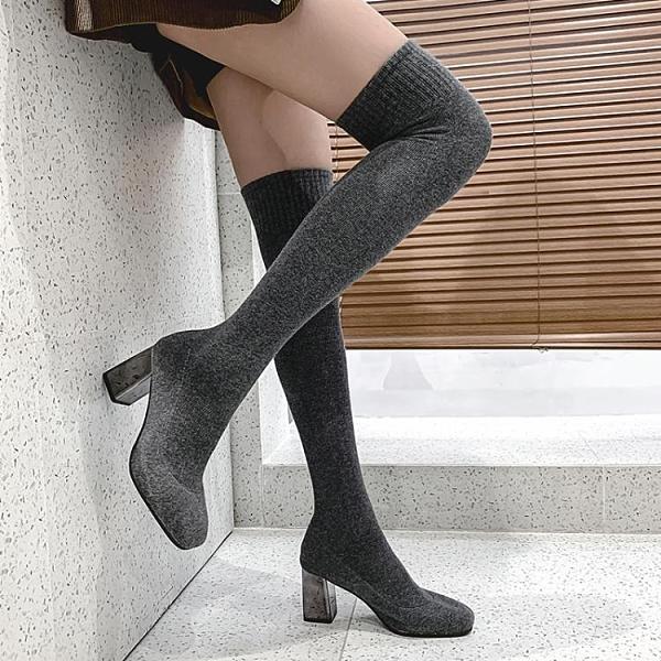 過膝長靴女2020秋冬新款彈力襪靴粗跟高筒長筒絲襪瘦瘦靴百搭單款 南風小鋪