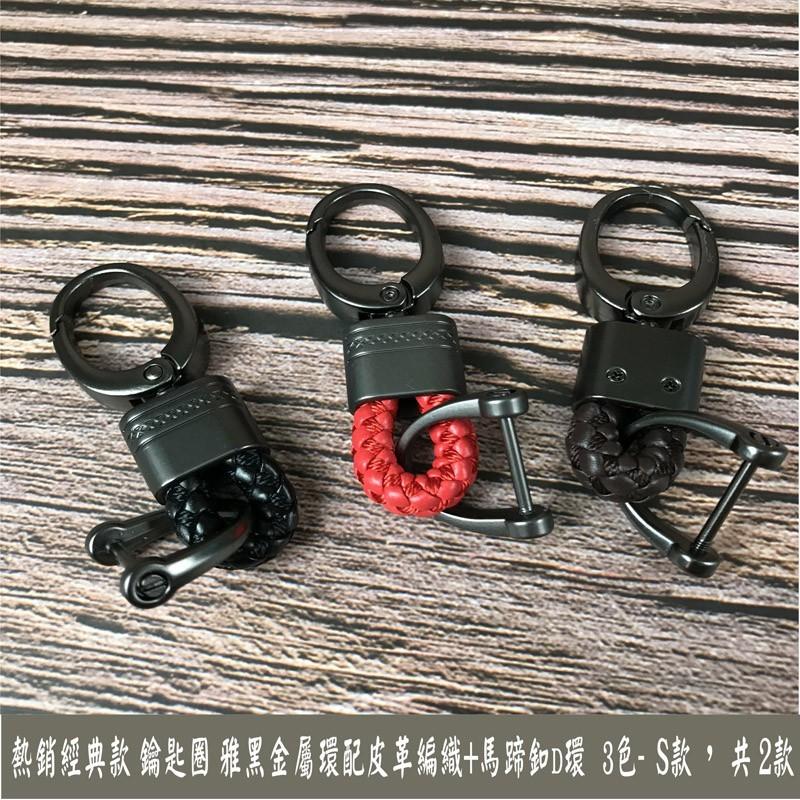 情侶款 s款 熱賣經典鑰匙圈 鑰匙扣 手工皮革編織 汽車鑰匙圈 3種顏色