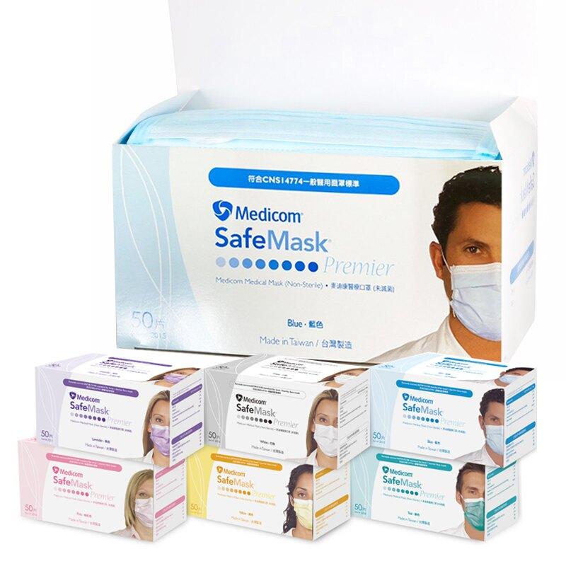 台灣製 Medicom 成人醫療口罩 50入 雙鋼印 麥迪康口罩 醫用 口罩 藍色 2370 醫療口罩