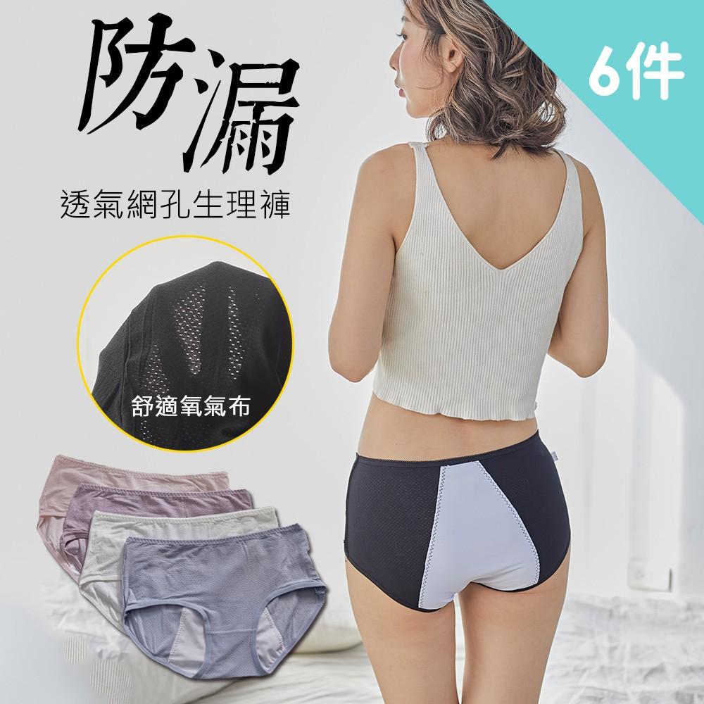 【Wonderland】輕薄透氣網孔防漏生理褲(6件組)
