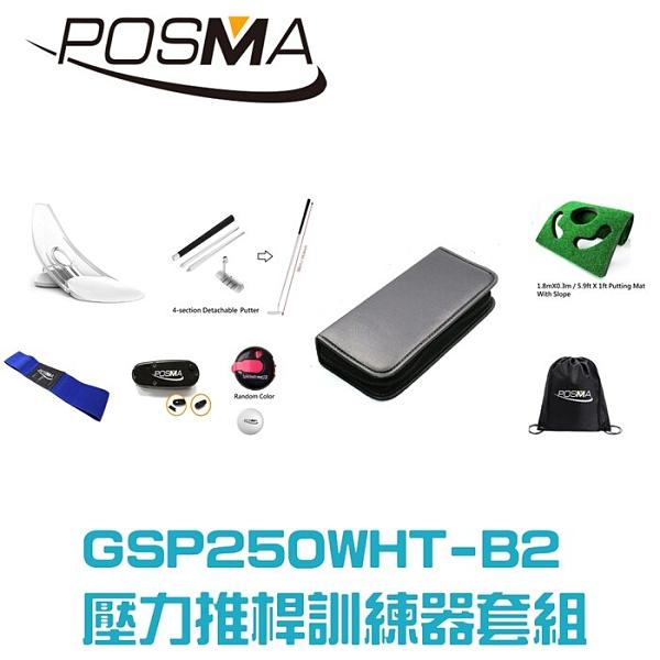 POSMA 高爾夫推桿練習器訓練套組 GSP250WHT-B2