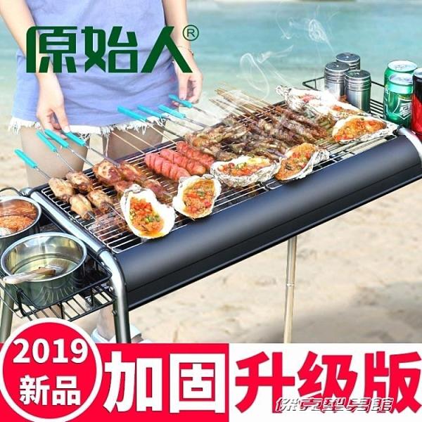 烤肉架 原始人大號加厚家用燒烤架戶外野外木炭燒烤爐全套碳烤肉爐子工具 新年優惠