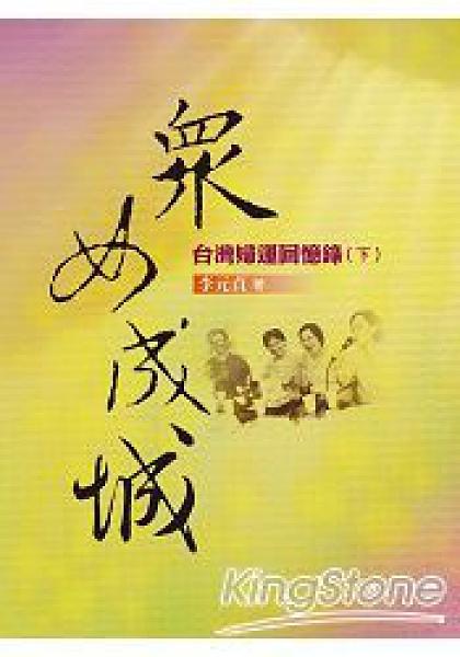 眾女成城:台灣婦運回憶錄(下)