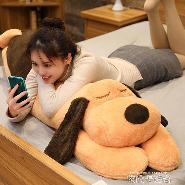 趴趴狗公仔娃娃可愛毛絨玩具超軟可拆洗男女款睡覺抱枕床上大玩偶QM 依凡卡時尚