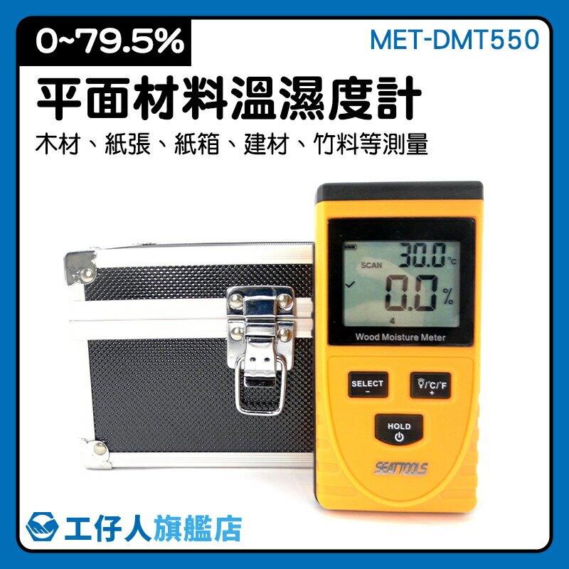 MET-DMT550 木板門含水率 多功能水分計 木材水分儀 溼度計 精密儀器 紙板水份檢測儀
