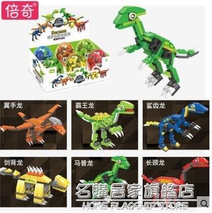 恐龍積木扭蛋球益智拼裝玩具霸王龍系列小顆粒兒童樂高男孩子 雙十二全館85折