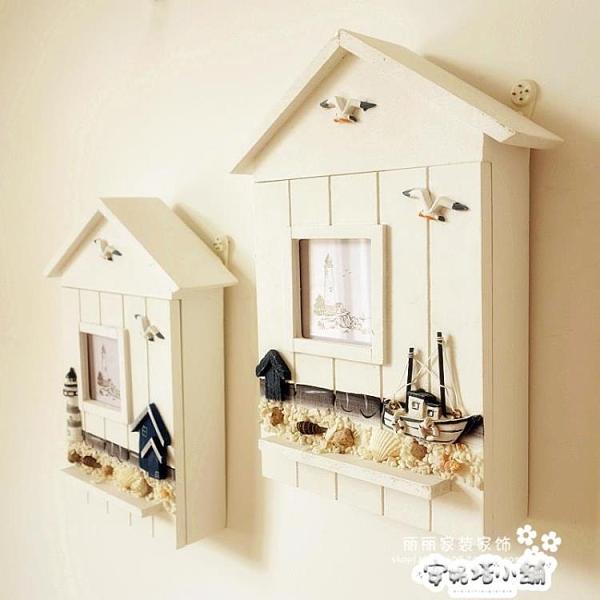 地中海房形壁掛鑰匙收納盒玄關裝飾木質牆面裝飾品工藝品鑰匙相框 安妮塔小鋪