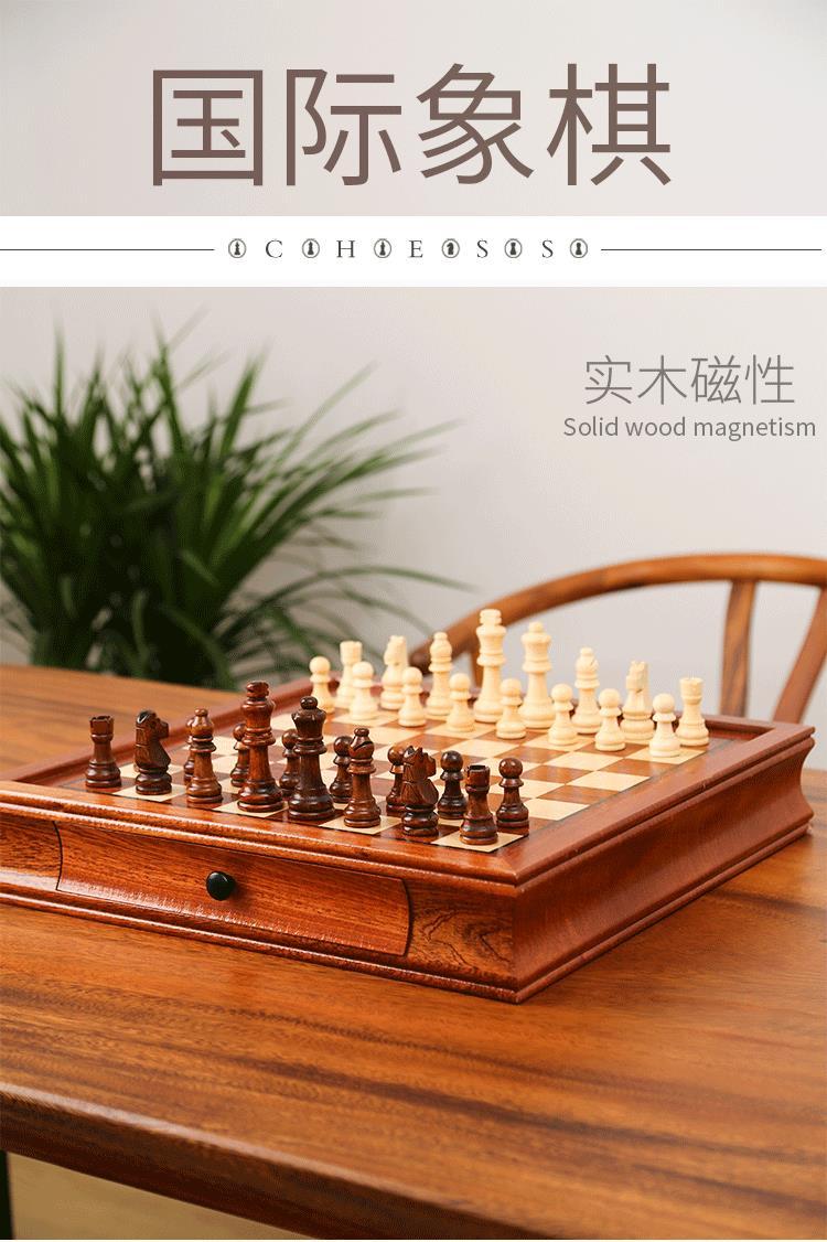 象棋 國際象棋實木磁性高檔西洋棋成人比賽專用擺件裝飾送禮【全館免運 限時鉅惠】