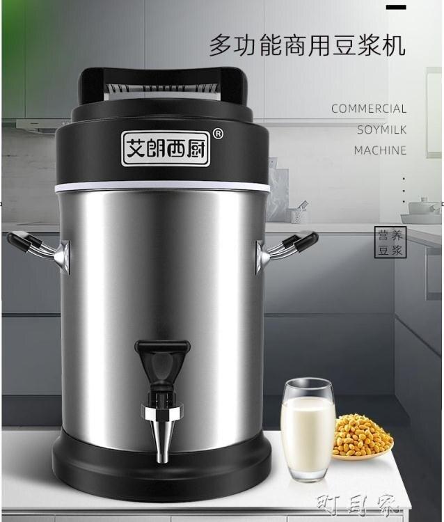 艾朗西廚豆漿機商用大容量早餐店用全自動商用渣漿分離免煮免過濾YYPSUPER 全館特惠9折