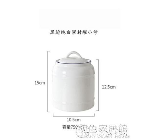 儲物 家用廚房陶瓷大容量密封罐奶粉茶葉罐雜糧零食儲物罐咖啡糖罐套裝 NMS初色家居館