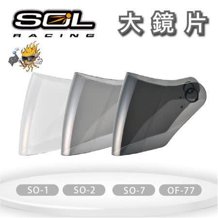 『SOL鏡片』SO-1 / SO-2 / SO-7 / OF-77 專用大鏡片(一般色/深色)|抗UV400|安全帽|機車|請注意適用型號