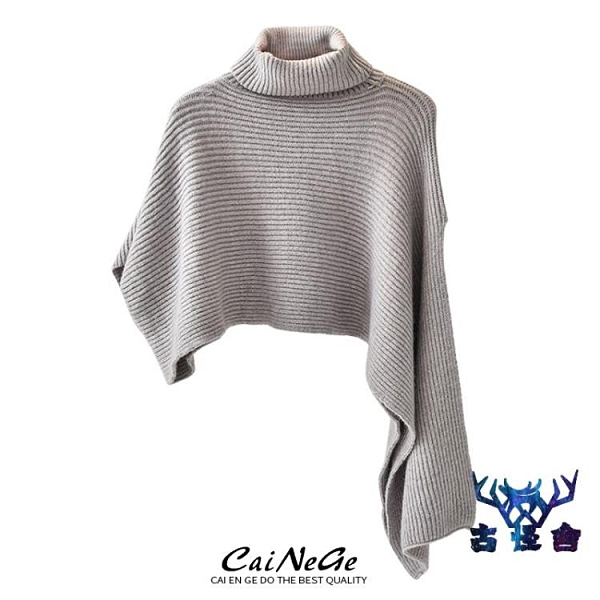 高領毛衣披肩秋季外搭羊毛圍巾兩用針織斗篷外套【古怪舍】