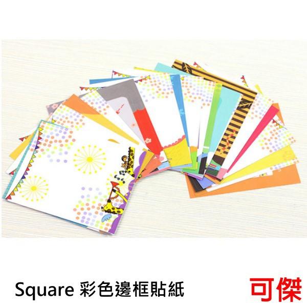 富士 Fujifilm Instax Square 拍立得底片 方形彩色圖樣邊框貼紙 方形拍立得 邊框貼紙 貼紙