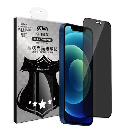 VXTRA 全膠貼合 iPhone 12 mini 5.4吋 防窺滿版疏水疏油9H鋼化頂級玻璃膜(黑) 玻璃保護貼