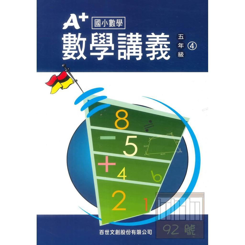 王百世國小A+數學講義5年級(4)