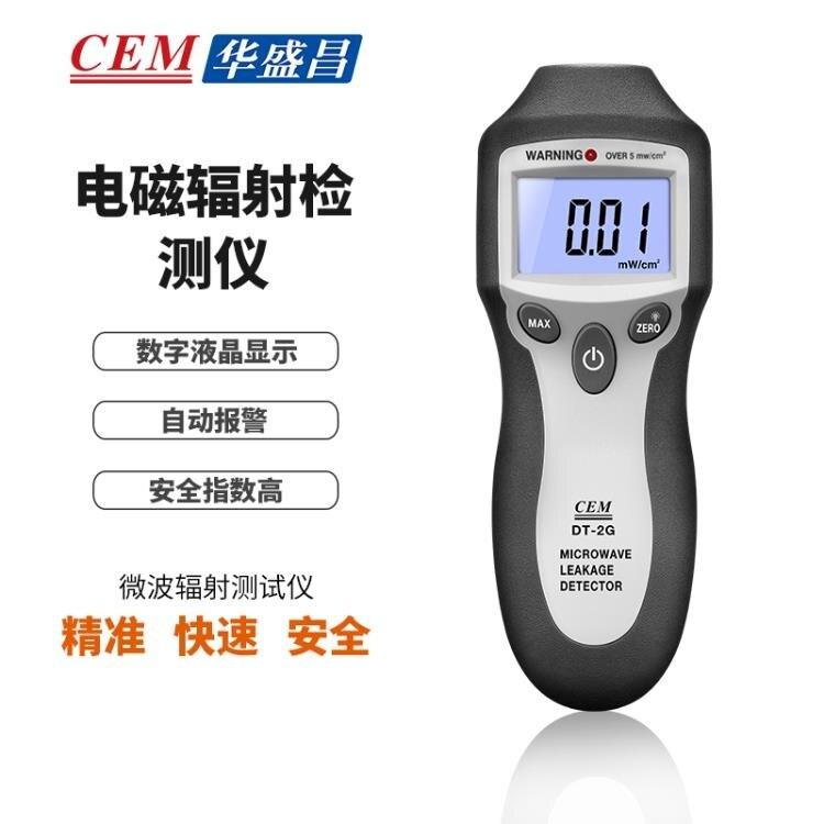 【現貨】CEM華盛昌 電磁輻射檢測儀專業測試家用 微波輻射測試儀DT-2G 【交換禮物】